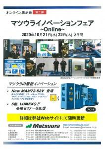松浦機械製作所表紙
